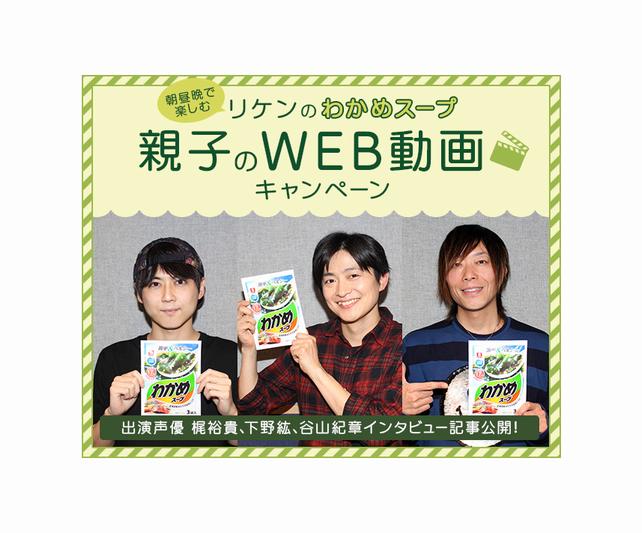 『リケンのわかめスープ』梶裕貴、下野紘、谷山紀章WEB動画ナレーションインタビュー