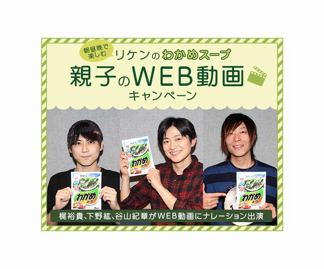 声優・梶裕貴、下野紘、谷山紀章がナレーションを担当!『リケンのわかめスープ』WEB動画公開!