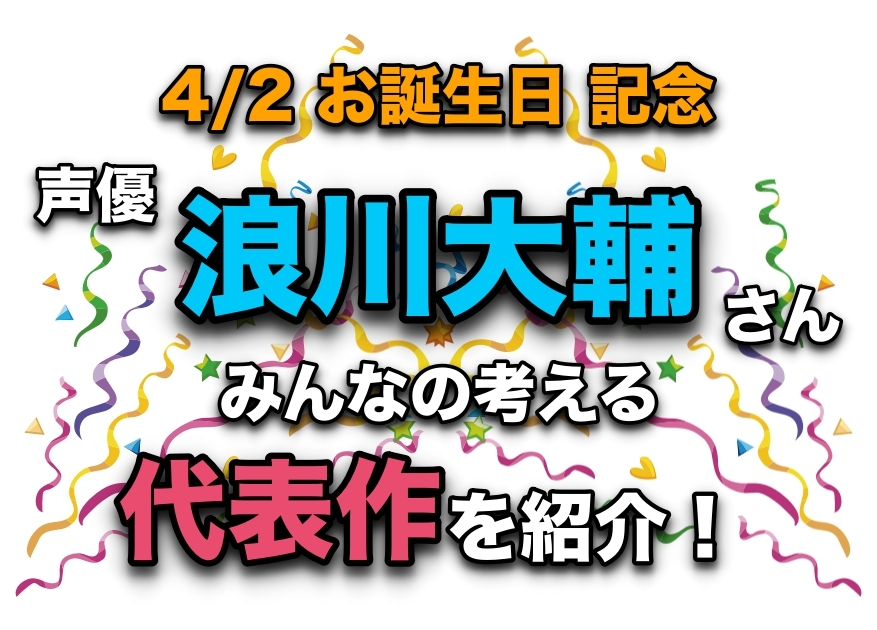 声優・浪川大輔さん、アニメキャラクター代表作まとめ