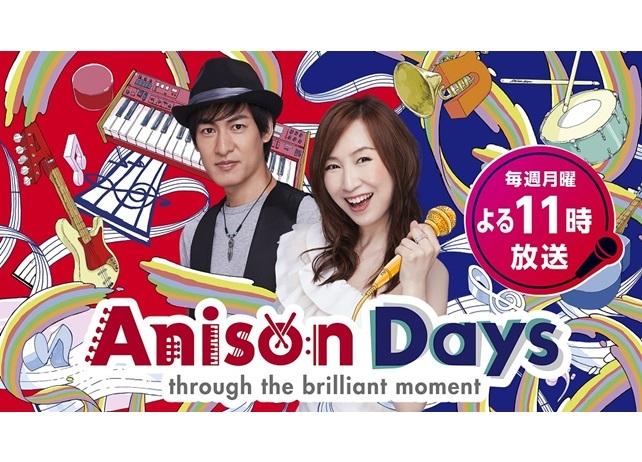 大人アニソン番組「Anison Days」単独ライブの公演内容決定
