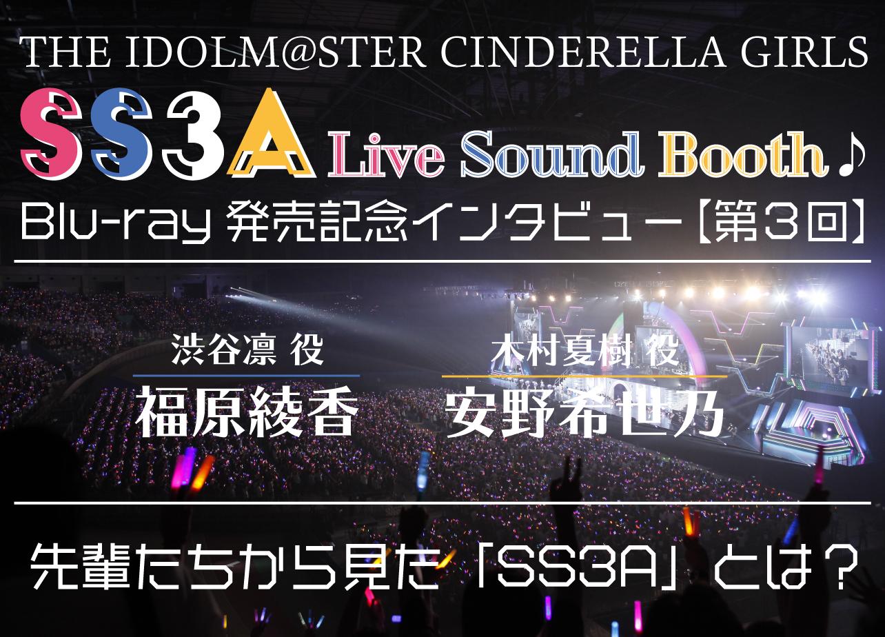 「アイドルマスターシンデレラガールズ SS3A  Live Sound Booth♪」【第3回・渋谷凛役:福原綾香さん&木村夏樹役:安野希世乃さん】