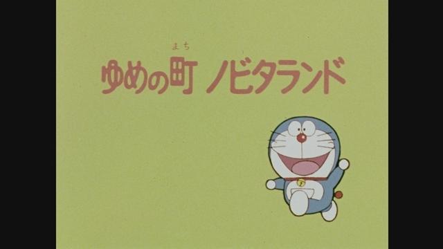 『ドラえもん』2大名曲を常田真太郎氏(スキマスイッチ)とha-j氏がアレンジ! 水田わさびさん・大原めぐみさんら声優陣が大熱唱