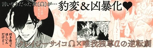 大ヒットオメガバースBL『捨てないでマイヒーロー2』発売決定! アニメイト限定セットには小野友樹さん、伊東健人さん出演のドラマCD付き