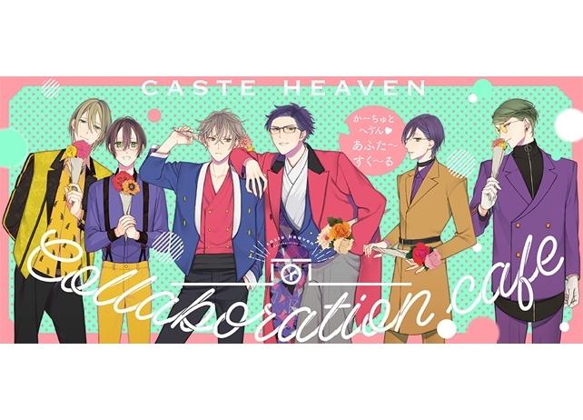 大人気BL『カーストヘヴン』のコラボカフェメインビジュアル& #かーちゅと の楽しみ方公開!