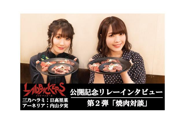 『レイドバッカーズ』リレーインタビュー第2弾 日高里菜×内山夕実 焼肉対談