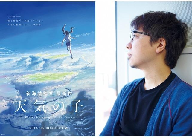 新海誠監督最新作『天気の子』予告編公開|音楽担当はRADWIMPS