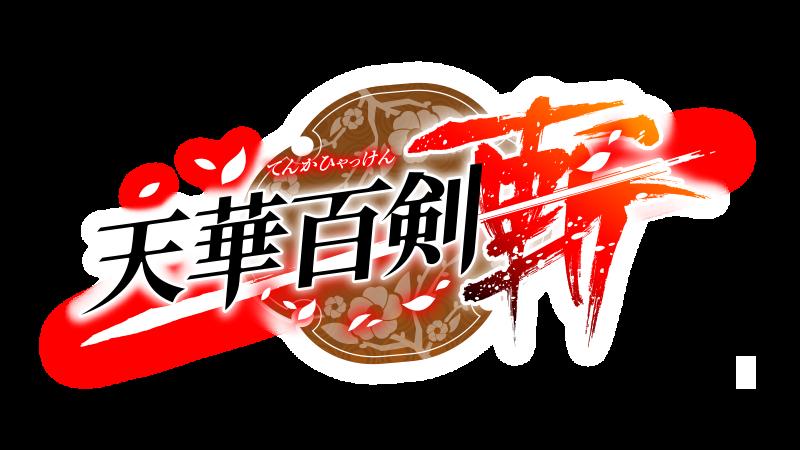 天華百剣-10