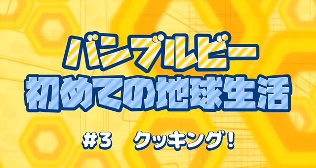 映画『バンブルビー』の連続アニメ第3話完成! 謎の追手も登場し、映画本編へとつながる大事な最終章の画像-2