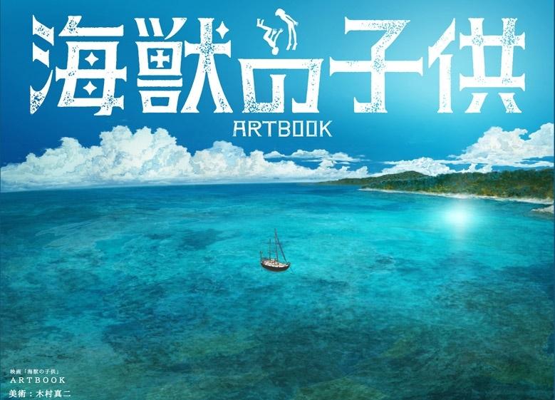 アニメ映画『海獣の子供』アートブックが発売決定