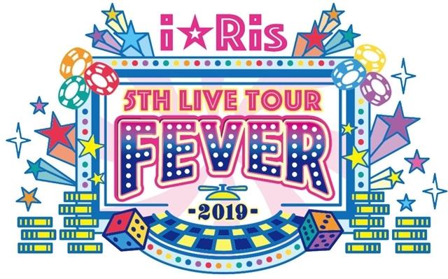 「i☆Ris 5th Live Tour 2019 ~FEVER~」初日公演が開幕! 『賢者の孫』OP主題歌「アルティメット☆MAGIC」を初披露