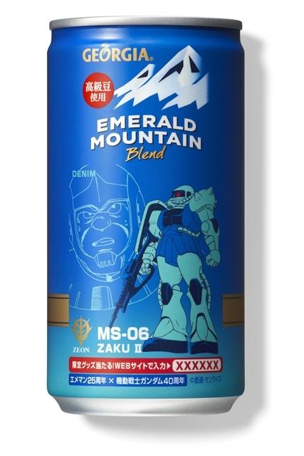 「ジョージア エメラルドマウンテンブレンド」と『機動戦士ガンダム』のコラボデザイン缶が全25種で展開! 「ガンダム」仕様の自動販売機が都内に設置!の画像-4