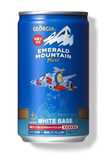 「ジョージア エメラルドマウンテンブレンド」と『機動戦士ガンダム』のコラボデザイン缶が全25種で展開! 「ガンダム」仕様の自動販売機が都内に設置!の画像-6