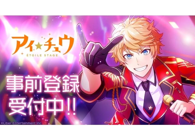 『アイ★チュウ Étoile Stage』つんくが主題歌を手掛ける新プロジェクトを発表