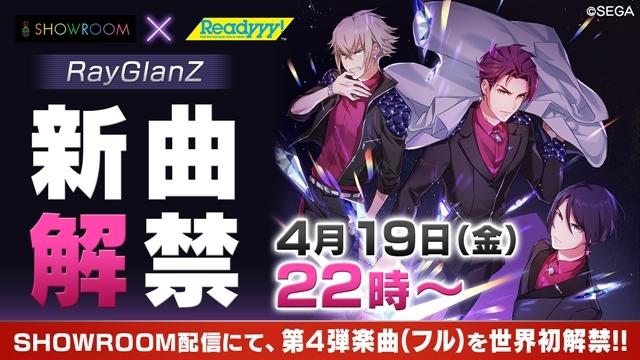 アイドル育成スマホゲーム『Readyyy!』本日4月19日、「RayGlanZ」の新曲をSHOWROOMで初解禁!-1