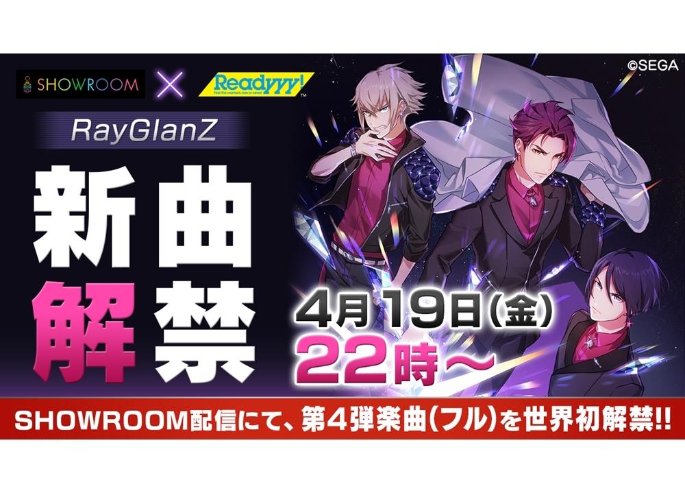 『レディ』本日4月19日、「RayGlanZ」の新曲をSHOWROOMで初解禁!