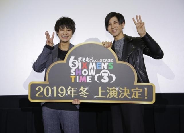 舞台『おそ松さん3』上演決定!劇場版「えいがのおそ松さん」舞台挨拶レポ