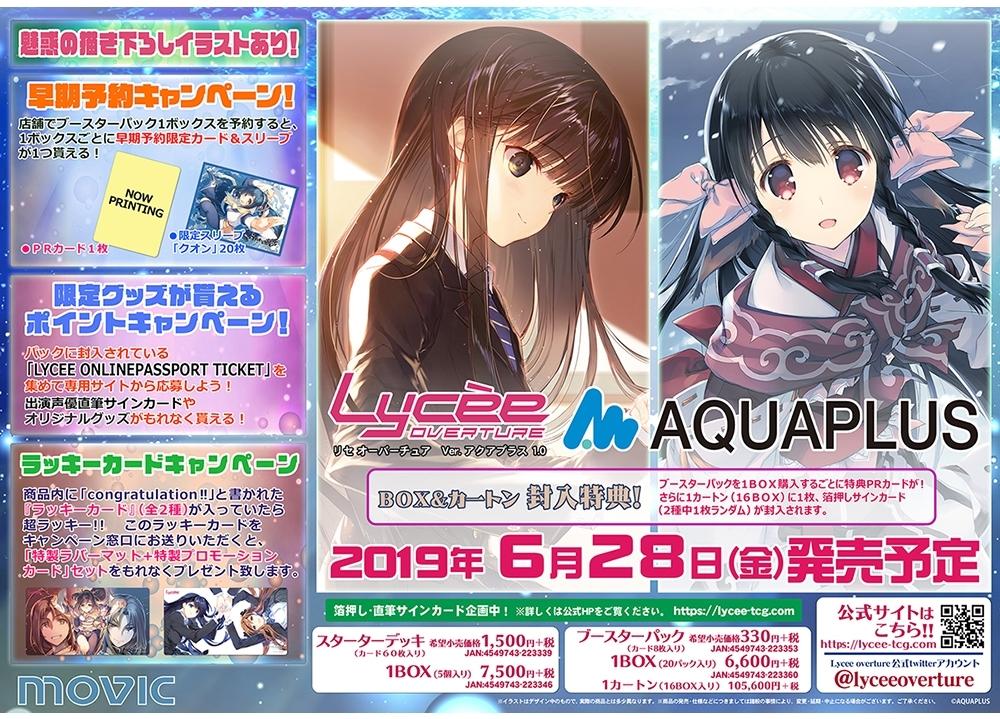 美少女カードゲーム「リセ オーバーチュア」の最新作に「アクアプラス」登場!