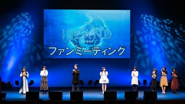 アニメ『ISLAND(アイランド)』ファンミーティング公式レポ