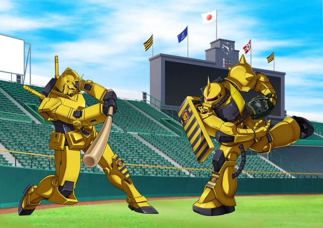 『機動戦士ガンダム』阪神タイガースとのコラボナイターイベント実施