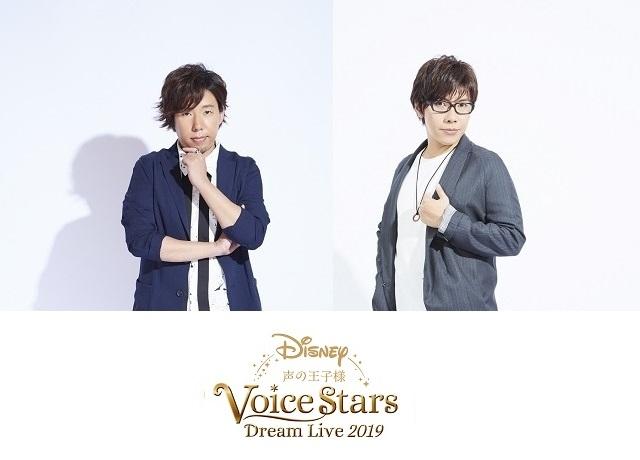 日野聡&佐藤拓也「Disney 声の王子様」初ライブ記念インタビュー第1弾