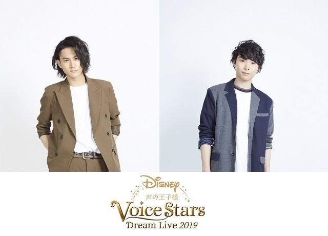 「Disney 声の王子様」シリーズ初ライブ開催目前インタビュー第4弾 武内駿輔さん&上村祐翔さん「全員での歌唱を想像して、バランスを取りながら」歌う難しさも実感