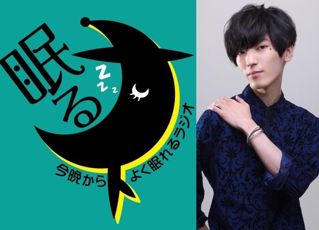 声優・山谷祥生がMCを務めるラジオ番組『眠るナイト』配信開始