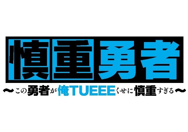 『慎重勇者 ~この勇者が俺TUEEEくせに慎重すぎる~』2019年10月からTVアニメ放送開始! ティザービジュアル&スタッフ公開!の画像-2