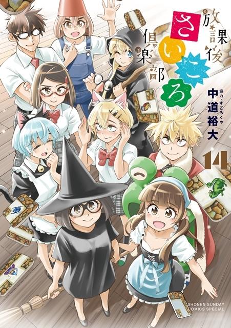 『放課後さいころ倶楽部』TVアニメ放送開始時期は、2019年10月に決定! 新規場面カットも公開