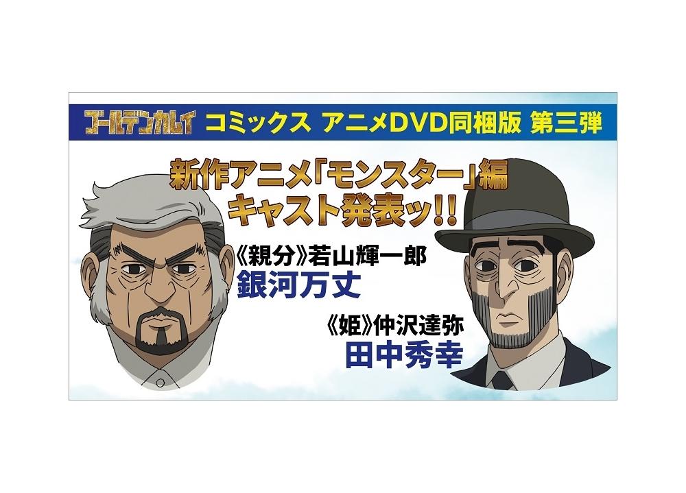 『ゴールデンカムイ』銀河万丈・田中秀幸が新作エピソードに出演決定