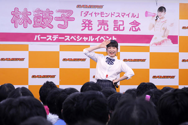 RGR! 林鼓子、17歳の誕生日を祝う!「はやまるとあそぼう」イベントレポ