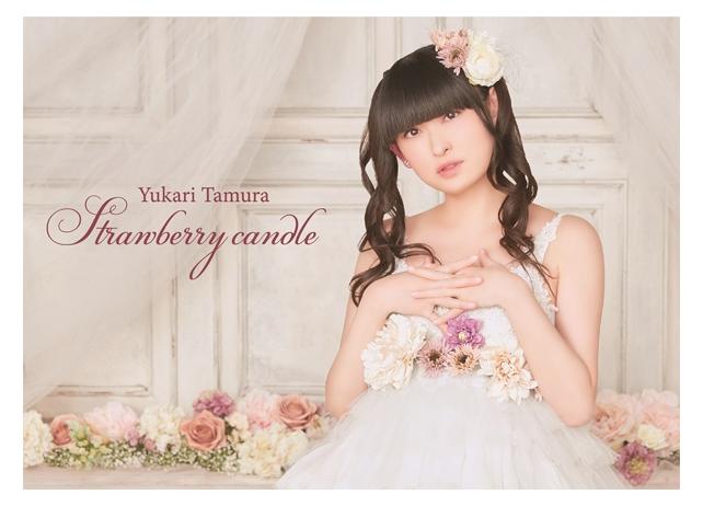 田村ゆかりミニアルバム「Strawberry candle」インタビュー
