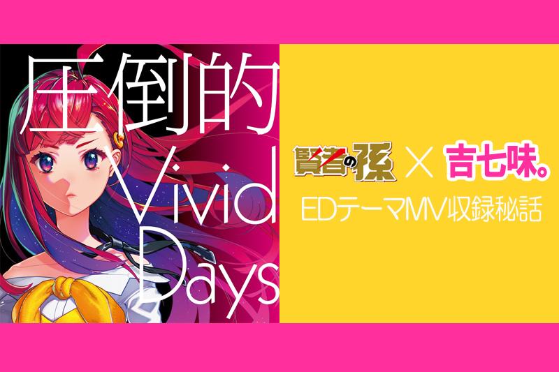 "TVアニメ『賢者の孫』EDアーティスト""吉七味。""インタビュー【後編】"