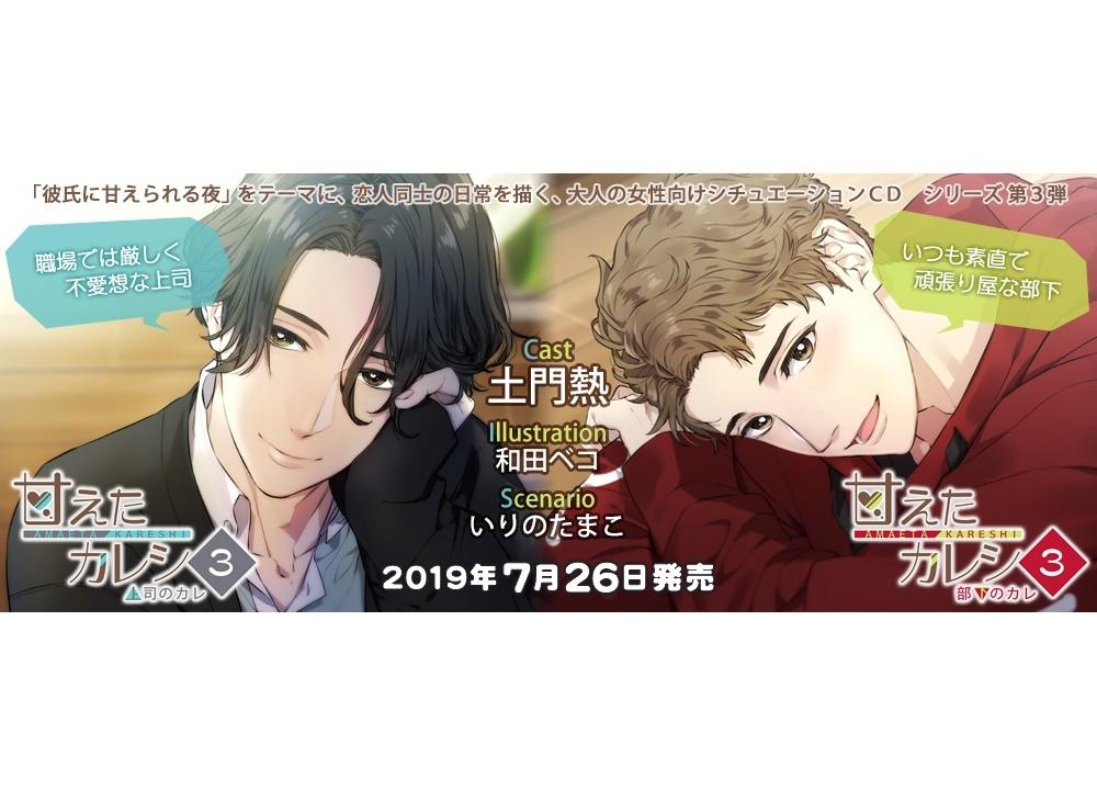 大人の女性向けシチュエーションCD『甘えたカレシ3』7月26日に2枚同時リリース