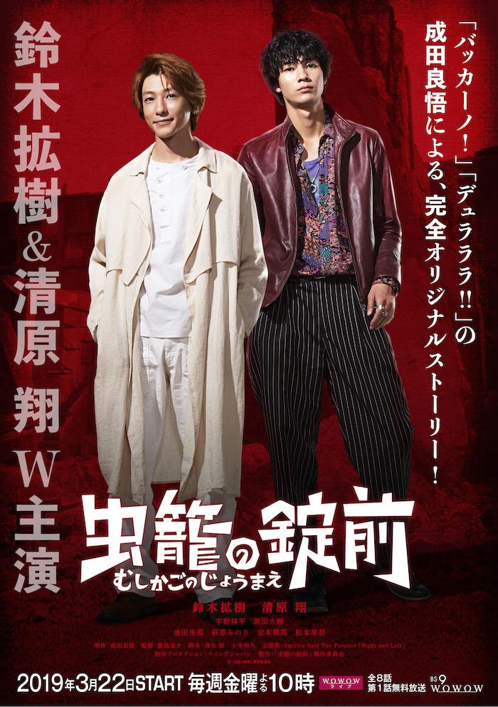 リスペクトと信頼が生んだ漫画「虫籠の錠前 BUG&BAT」! 成田良悟さん&どーるるさん対談-2