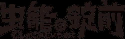 リスペクトと信頼が生んだ漫画「虫籠の錠前 BUG&BAT」! 成田良悟さん&どーるるさん対談-4