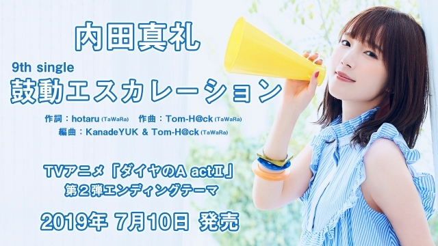 声優アーティスト・内田真礼さんによる9thシングル「鼓動エスカレーション」の試聴動画公開!『ダイヤのA actⅡ』第2弾EDテーマとしても起用!-2