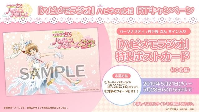 『カードキャプターさくら クリアカード編 ハピネスメモリーズ』丹下桜さんのサイン入り特製ポストカードが当たるRTキャンペーンが開催!の画像-2