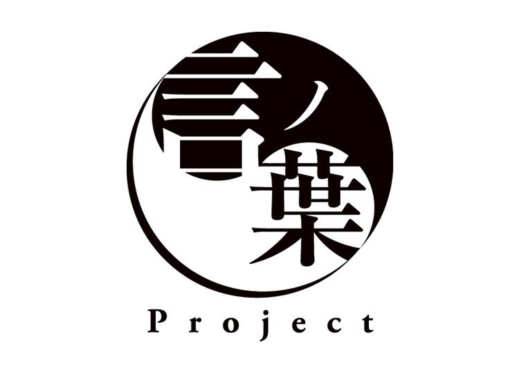 『言ノ葉プロジェクト』1stシーズン総集編アルバム発売決定