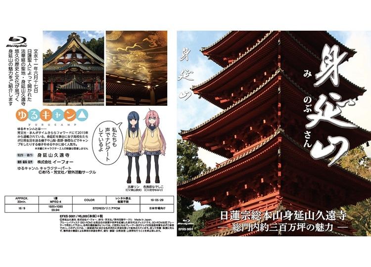 『ゆるキャン△』と日蓮宗総本山身延山久遠寺とのコラボビデオが5月29日発売