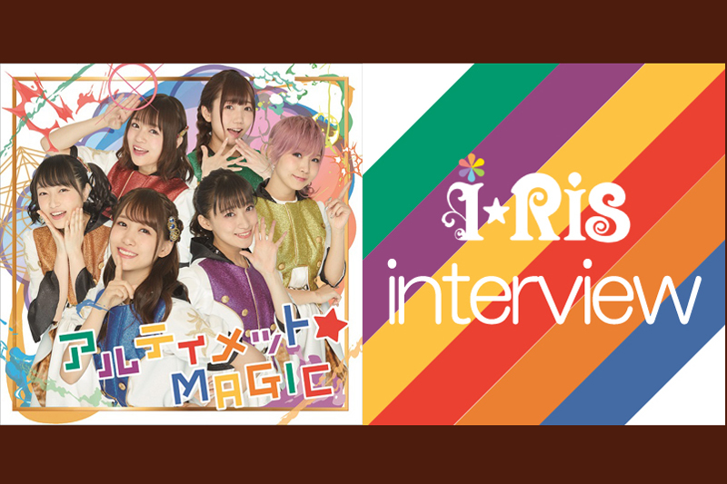 i☆Ris 18thシングル『アルティメット☆MAGIC』インタビュー