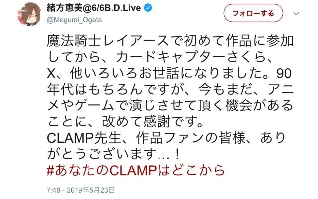 CLAMP-1
