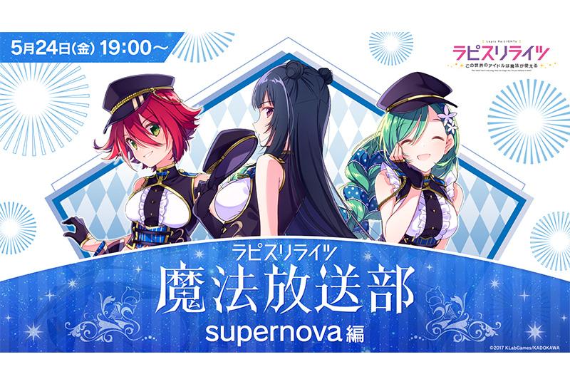 「ラピスリライツ魔法放送部〜supernova編〜」レポート&桜木夕さんインタビュー