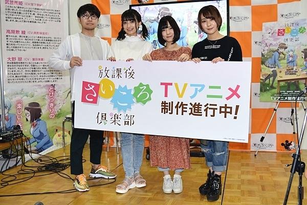 TVアニメ『放課後さいころ倶楽部』トークイベントをレポート