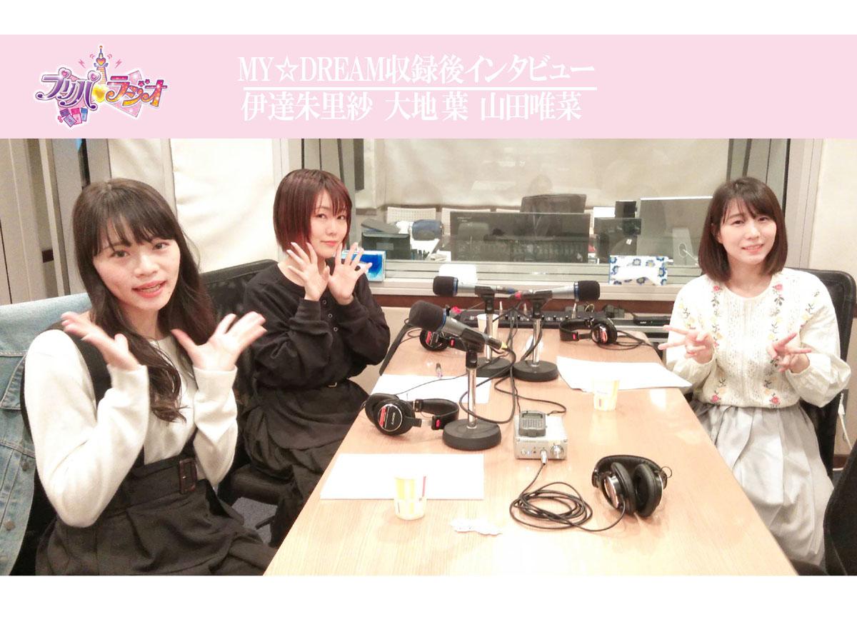 『プリパラジオ』第7回 MY☆DREAM 収録後インタビュー