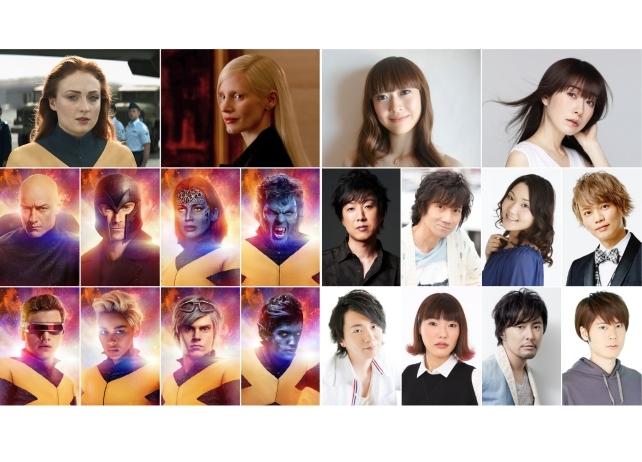 映画『X-MEN:ダーク・フェニックス』吹替版声優に能登麻美子ら