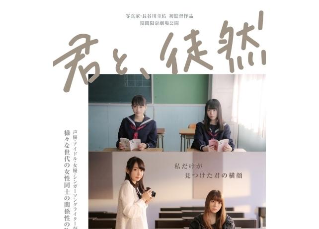 『君と、徒然』BD・DVDが7/17発売&声優出演のイベント開催決定!