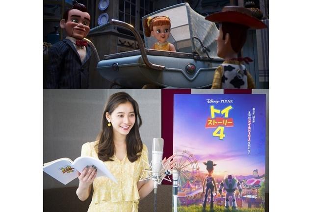 『トイ・ストーリー4』ギャビー・ギャビー役に新木優子が決定
