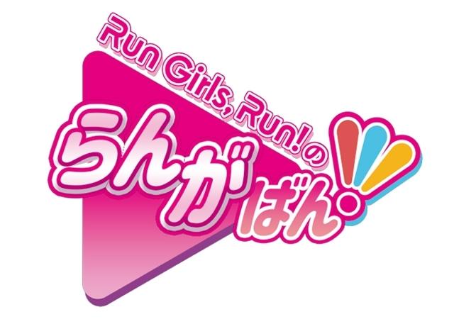 『Run Girls, Run!』林鼓子さんが取材を担当!TVアニメ「キラッとプリ☆チャン」シーズン2OPテーマ『ダイヤモンドスマイル』発売記念インタビュー