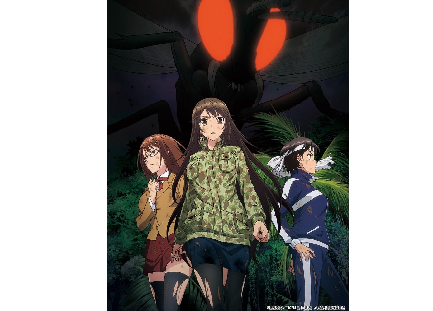 アニメ『巨蟲列島』のクラウドファンディングが5月31日(金)にスタート