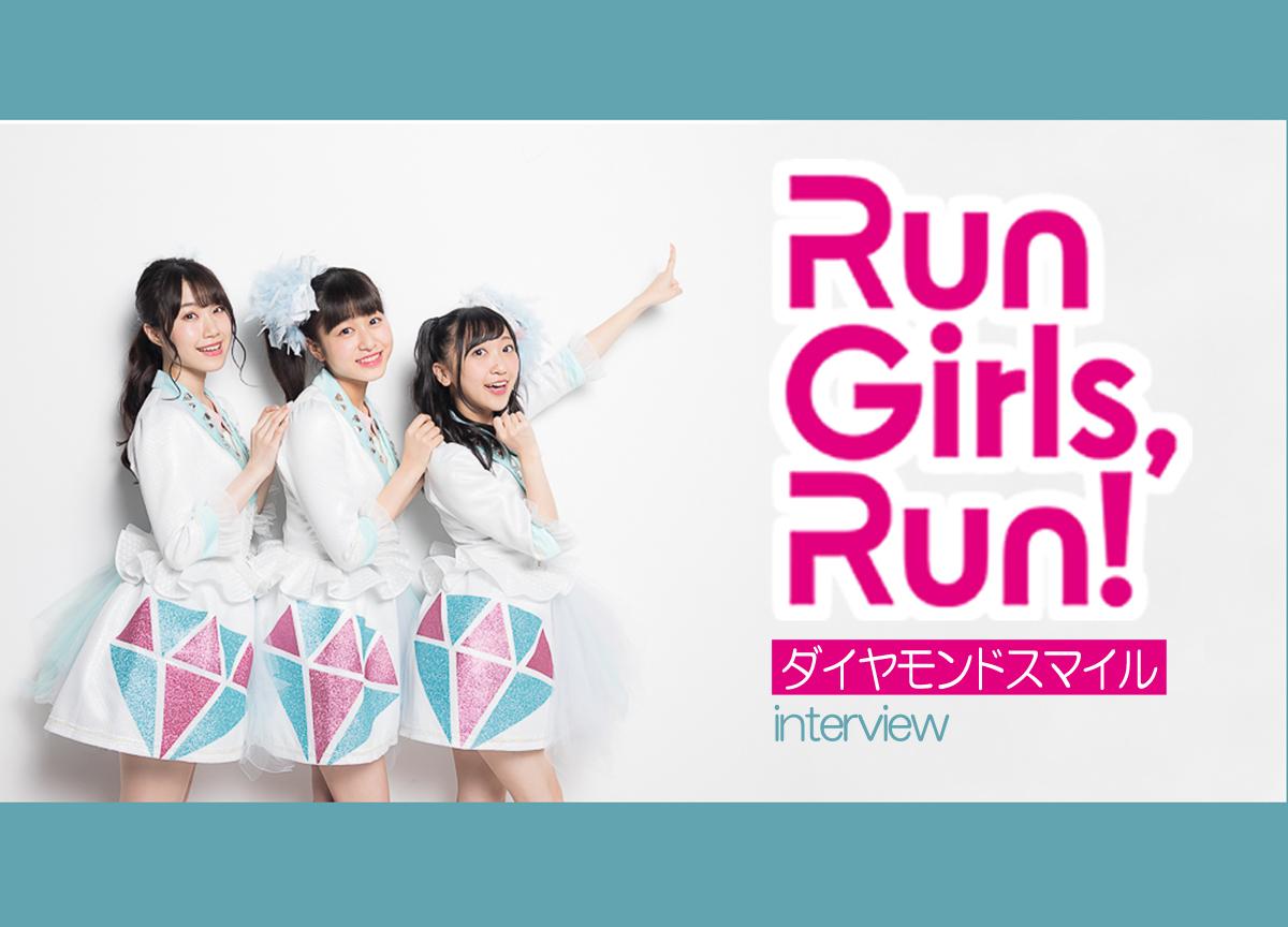 『Run Girls, Run!』林鼓子が『プリ☆チャン』シーズン2OPテーマについてメンバーに聞く!